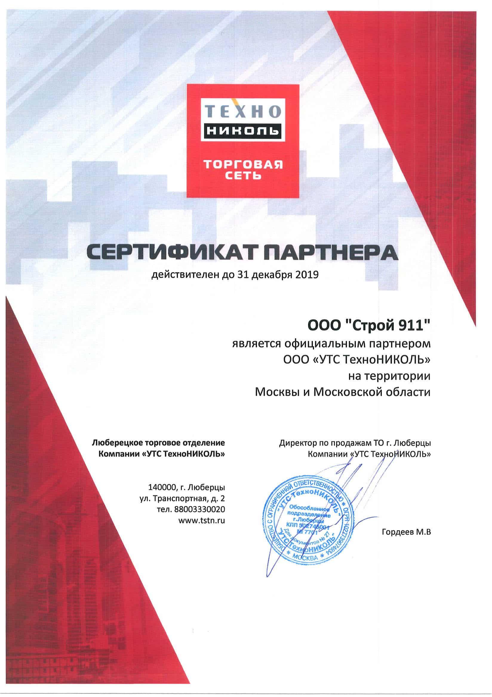 Получение сертификата партнера от ТЕХНОНИКОЛЬ