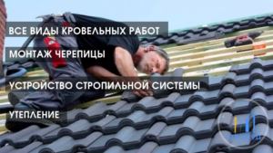 монтаж черепичной кровли