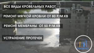 ремонт кровли в Москве
